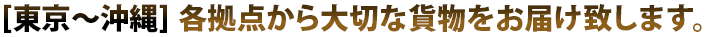 [東京〜沖縄] 各拠点から大切な貨物をお届け致します。
