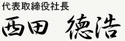 第一海運株式会社代表取締役社長西田徳秀
